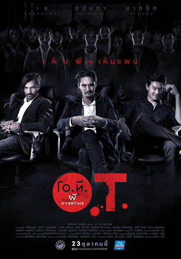 O.T. ผี overtime (2014)