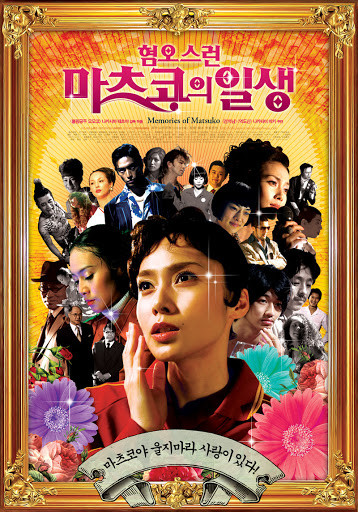 Memories of Matsuko (2006) เส้นทางฝันแห่งมัตสึโกะ