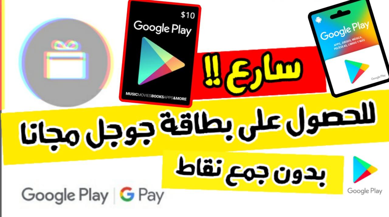 بطاقات جوجل بلي