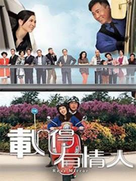 Tái Đắc Hữu Tình Nhân (SCTV9)