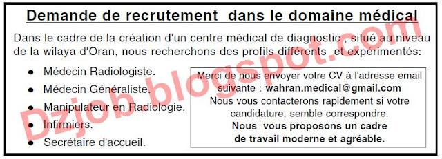 اعلانات توظيف و مناصب شاغرة في عدة مؤسسات خاصة جزائرية 44.jpg