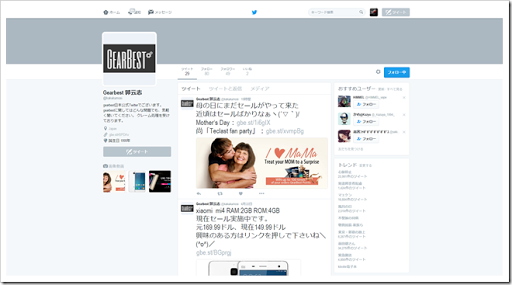 Gearbest%252520Twitter%25255B5%25255D.png - 【海外ショップ】GearBestがいつの間にか日本語サポートを開始していた件【それより日本語化まだ?】