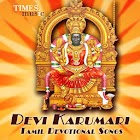 Devi Karumari Devotional Songs icon