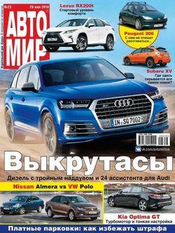 Читать онлайн журнал<br>Автомир (№23 май 2016)<br>или скачать журнал бесплатно