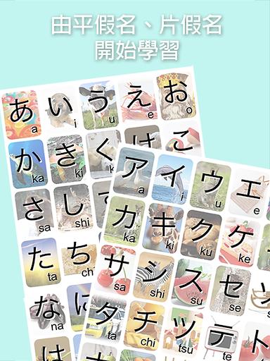 LingoCards日語單字卡-學習五十音 平假名 單詞短句