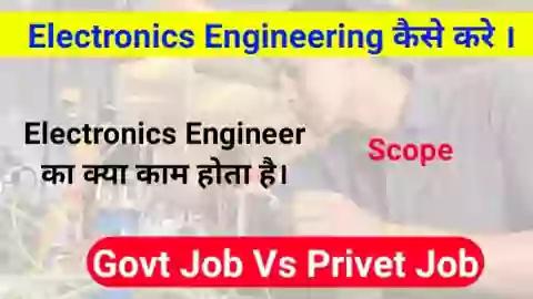 Electronics Engineering Full Information    Kaise Kre    Kaise Bne    Scope    Govt Job Vs Privet Job