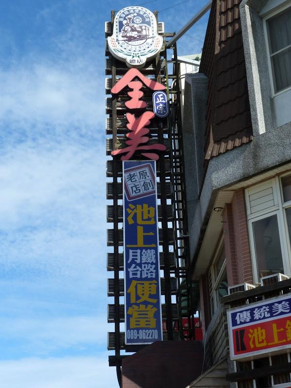 Chihshang. Célèbre restaurant connu pour ses biandang (便�
