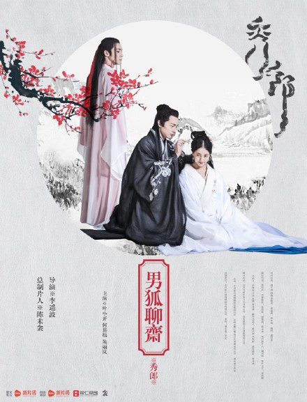 The Male Fairy Fox of Liaozhai / Nan Hu Liao Zhai Xiu Lang  China Movie
