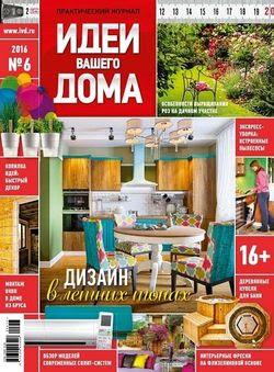 Читать онлайн журнал<br>Идеи вашего дома (№6 Июнь 2016)<br>или скачать журнал бесплатно