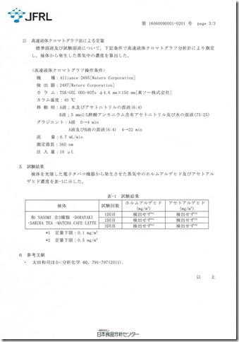 検査報告書 NAGOMI 160617_ページ_4
