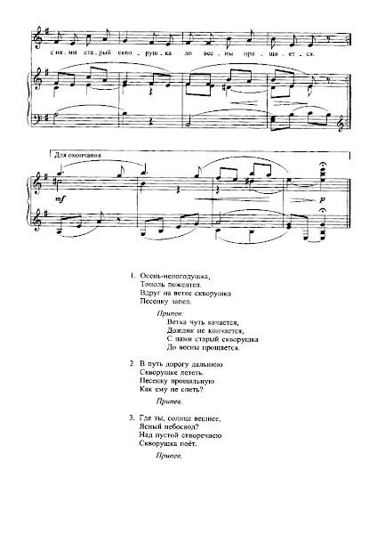 """Песня """"Скворушка прощается"""" Музыка Т. Попатенко: ноты"""