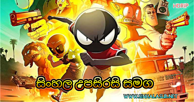 MFKZ (2017) Sinhala Subtitled | සිංහල උපසිරසි සමග | සුපිරි අපතයෝ