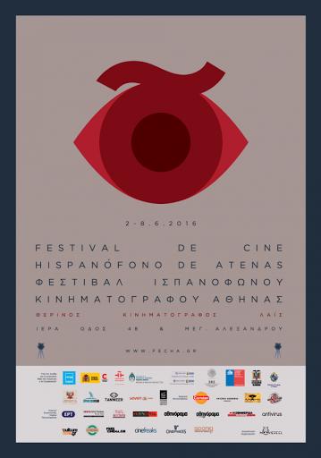 Φεστιβάλ Ισπανόφωνου Κινηματογράφου Αθήνας