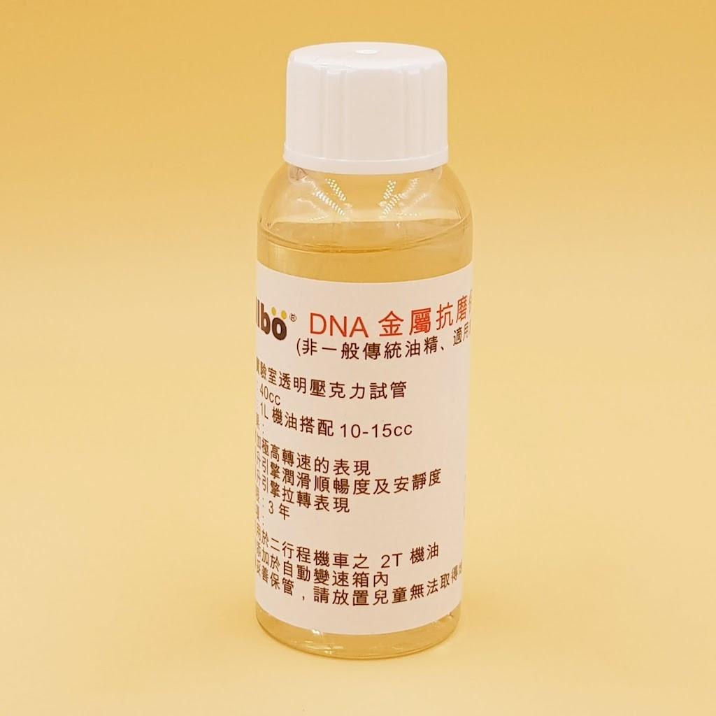 DNA金屬抗磨保護添加劑<br/>(未滿$2000單支加購)