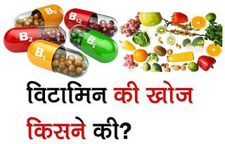 vitamin ki khoj kisne ki
