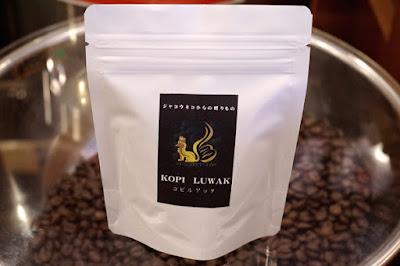 おすすめコーヒー:インドネシア コピ・ルアック