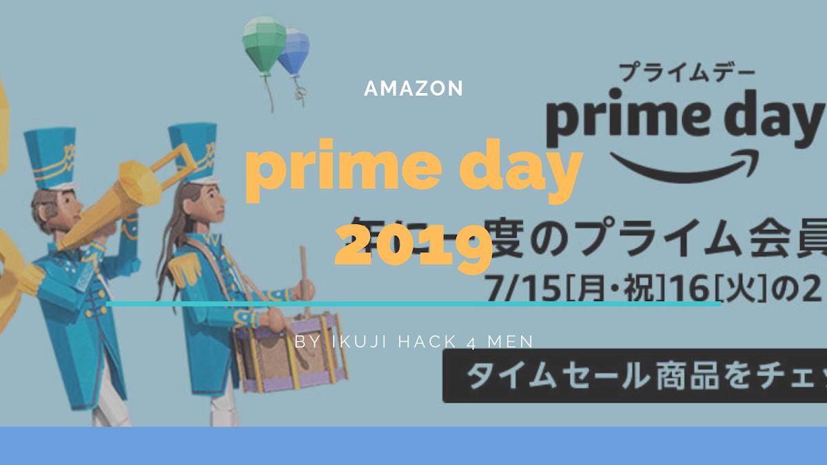 Amazonプライムデー 2019 おすすめ育児グッズ 年に一度のプライム会員限定ビッグセール