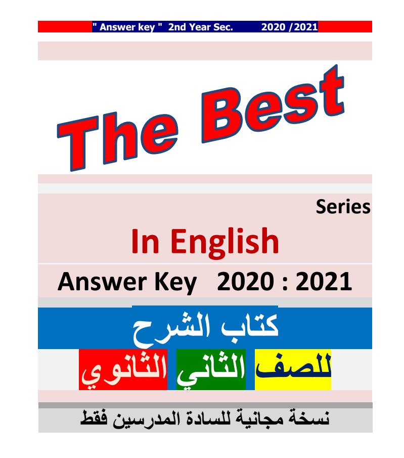 إجابات كتاب ذا بيست The Best للصف الثاني الثانوي الترم الاول 2021/2020