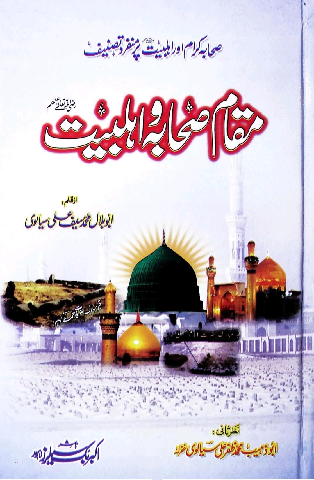 Muqam E Sahaba O Ahle Bait / مقام صحابہ و اہلبیت رضوان اللہ علیہم اجمعینby مولانا محمد سیف علی سیالوی