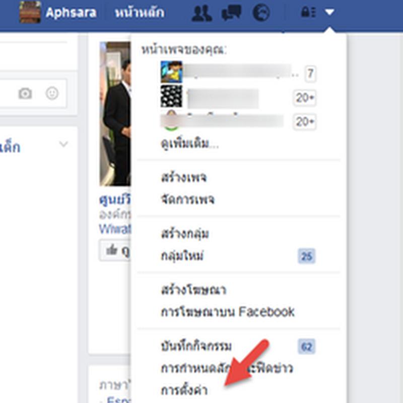 วิธีการปิดการแจ้งเตือน Facebook Live
