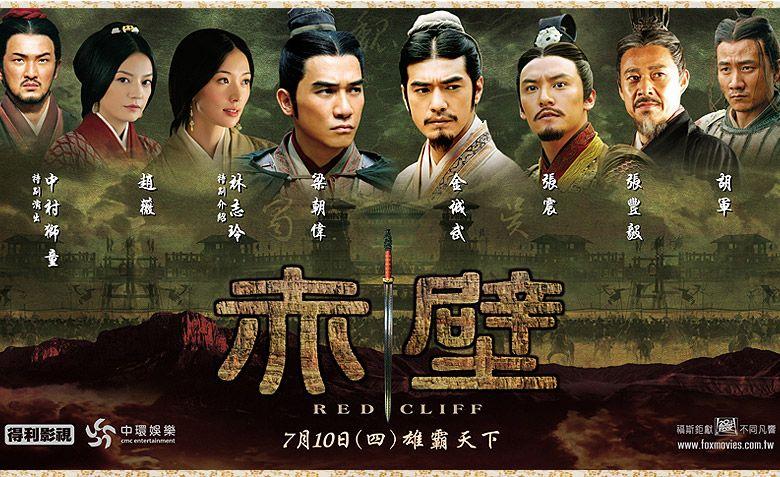 XÍCH BÍCH 1 | 赤壁 1 (Thông tin chung, phim phụ đề)