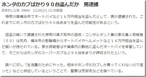 泉水勇人n02