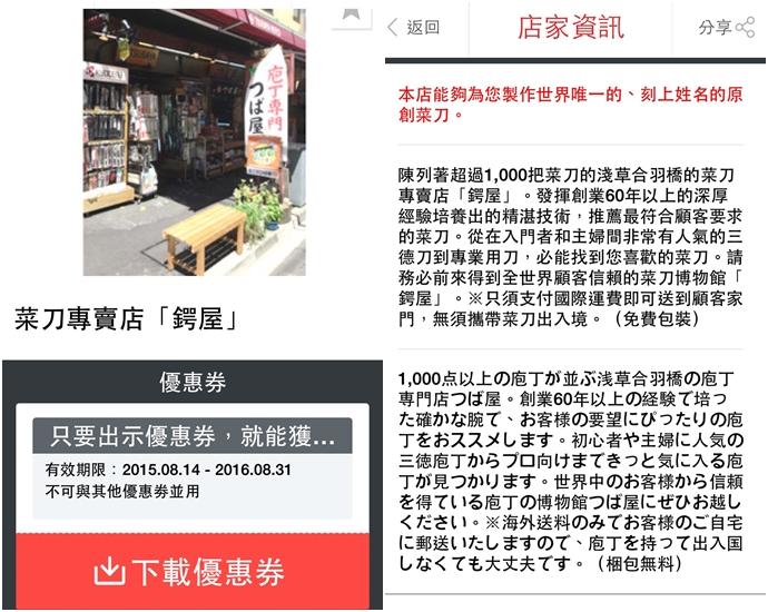 9 日本旅遊實用 APP 日本吃買玩