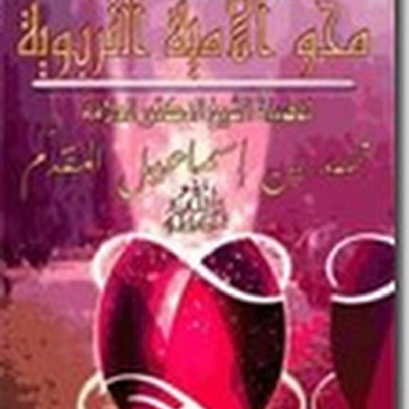 محو الأمية التربوية لــ محمد بن إسماعيل المقدم
