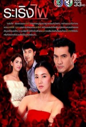 Lửa Tình Trái Ngang ( Ra Rerng Fai ) 2017 - Phim Thái Lan