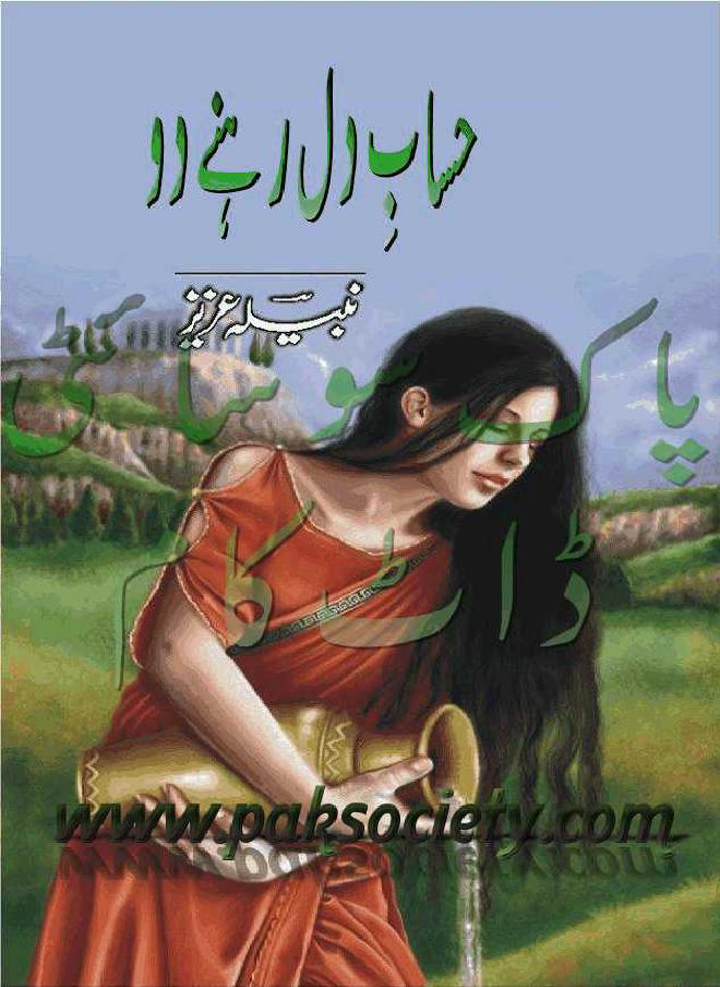 Hisaab E Dil Rehne Do Complete Novel By Nabeela Aziz