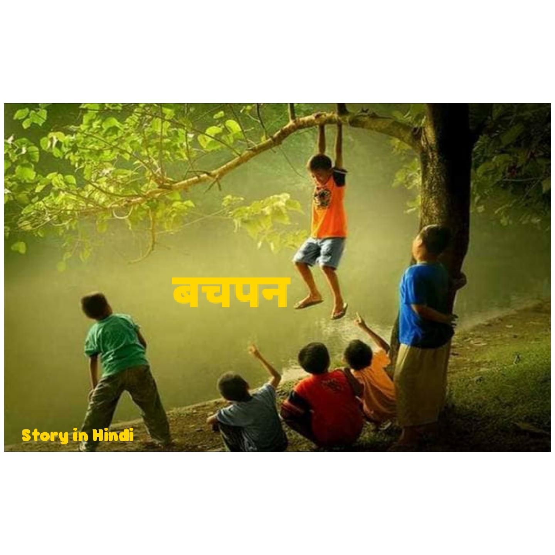 Bachpan ki yade, गांव की बचपन की यादें
