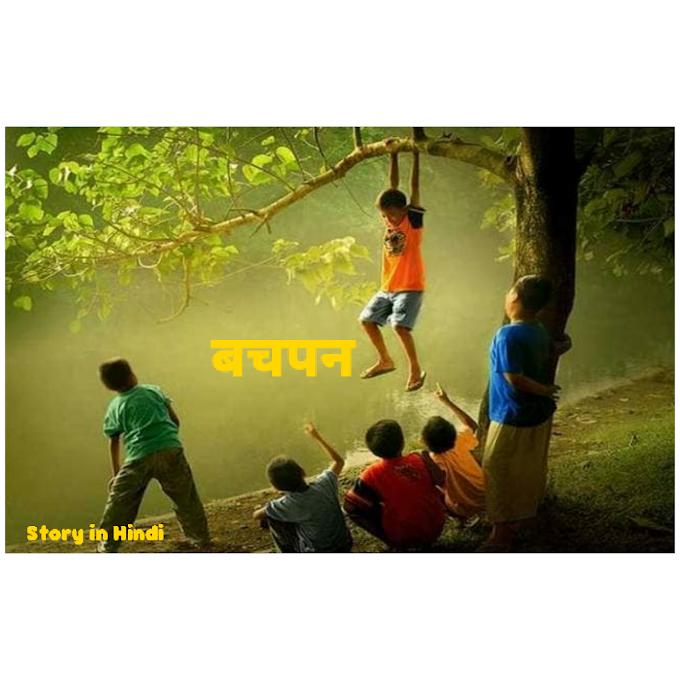 बचपन | वो भी क्या दिन थे जब हम भी बच्चे थे | Story in Hindi | हिंदी में कहानी