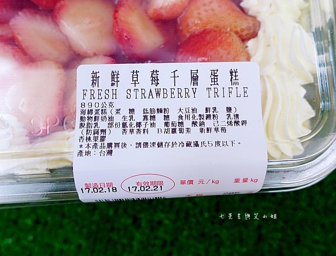 3 好市多必買 Costco 必買 網友推薦  新鮮草莓千層蛋糕