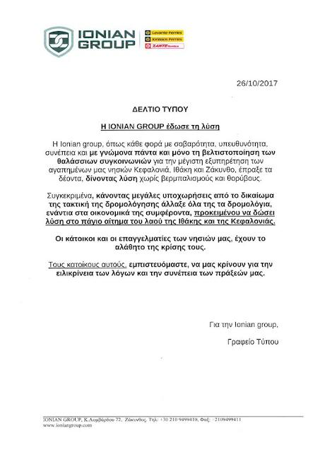 Ανακοίνωση της Ionian Group