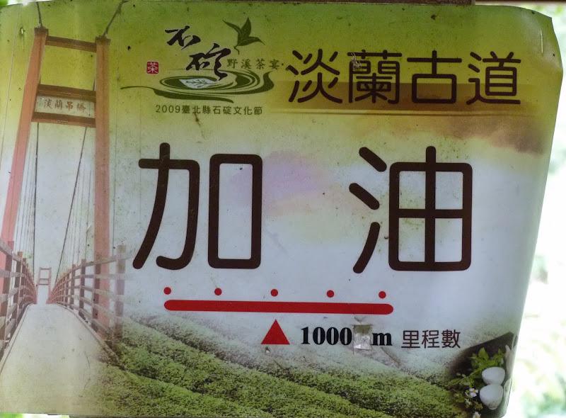 TAIWAN Shiding - P1140230.JPG