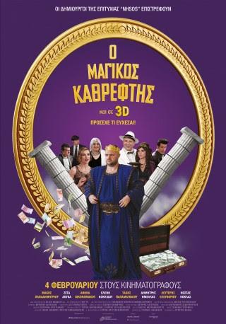 Ο Μαγικός Καθρέφτης Poster