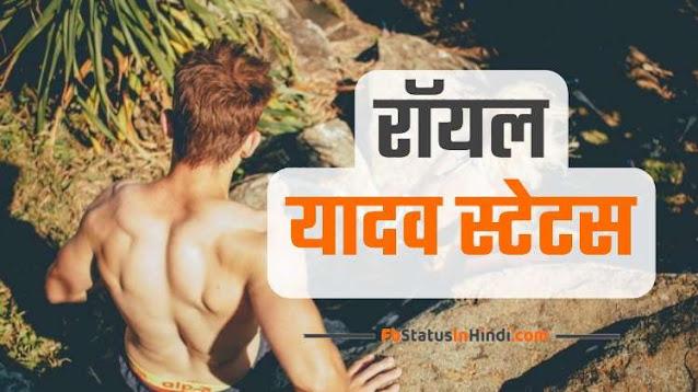 Yadav Status,Yadav Status In Hindi,Yadav Attitude Status,Ahir Status,Royal Yadav Status,Yaduvanshi Status