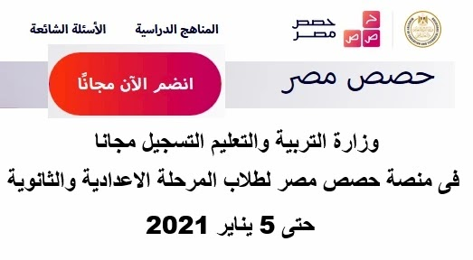 وزارة التربية والتعليم التسجيل مجانا فى منصة حصص مصر لطلاب المرحلة الاعدادية والثانوية حتى 5 يناير 2021