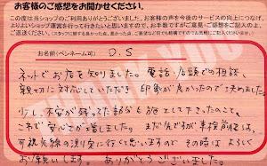 ビーパックスへのクチコミ/お客様の声:D,S 様(大阪摂津市)/スズキ ワゴンRスティングレー