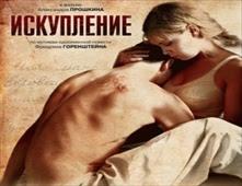 فيلم Iskuplenie