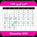 Islamic Calendar /Prayer Times /Ramadan /Qibla download
