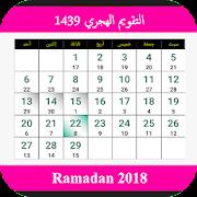 Islamic Calendar /Prayer Times /Ramadan /Qibla