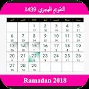 Islamic Calendar /Prayer Times /Ramadan /Qibla file APK Free for PC, smart TV Download