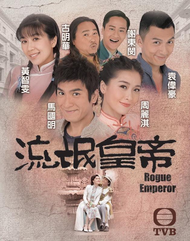 Rogue Emperor Hong Kong Drama