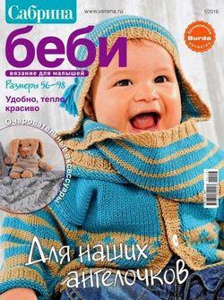 Читать онлайн журнал<br>Сабрина. Беби №1 2016<br>или скачать журнал бесплатно