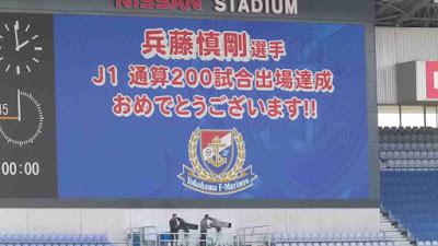 兵藤慎剛200試合出場達成