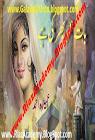 Baat Umer Bhar ki hai by Umera Ahmed
