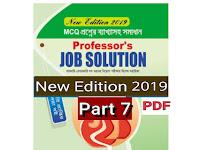 Professor's Job Solution New Edition 2019- Part 7 PDF ফাইল