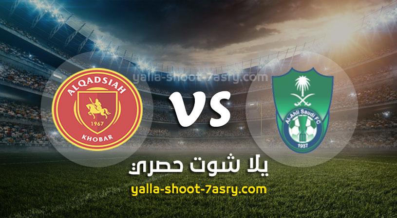 مباراة الأهلي السعودي والقادسية