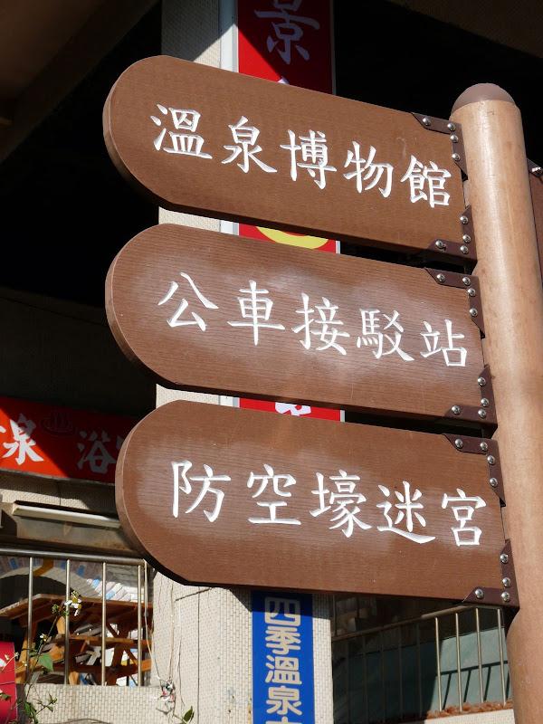 TAIWAN..Taipei,Xinbeitou Musée aborigène , Musée des sources chaudes et mémorial Sun Yat Sen 01/2009 - Xinbeitou%2B131.jpg